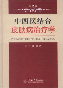 中西医结合性病治疗学