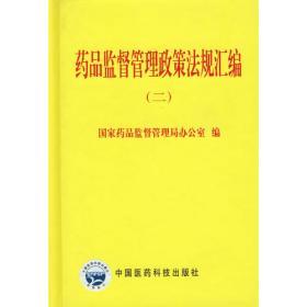 药品监督管理政策法规汇编.一