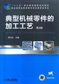 典型机械零件的加工工艺  第3版
