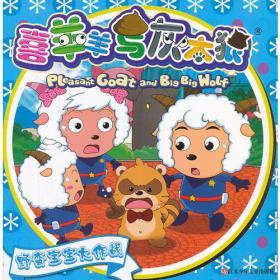 喜羊羊与灰太狼环球游记之亚洲站(套装共6本)