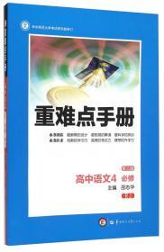 重难点手册 高中语文 必修 下册 RJ 人教版