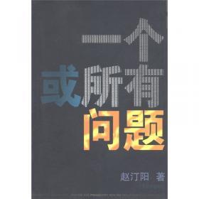 思维迷宫/爱智书系