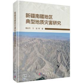 新疆五十年:包尔汉回忆录