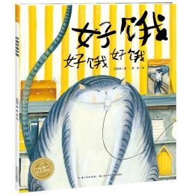 海豚绘本花园:长号矮子(精)