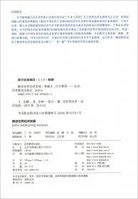 解读冯友兰.学者研究卷