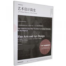 艺术设计伦理学(L)