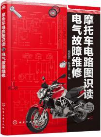 摩托车应急维修手册