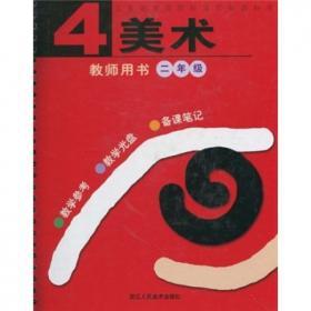《小学英语》主课本4A