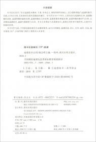 遥感测量(第2版)/官云兰吴华玲/教育部高等学校高职高专测绘类专业教学指导委员会十二五规划教材