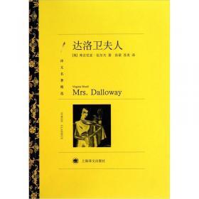 达洛维夫人
