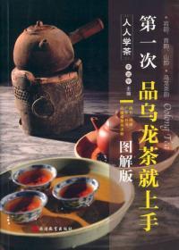 第一次品岩茶就上手(图解版)(第3版)