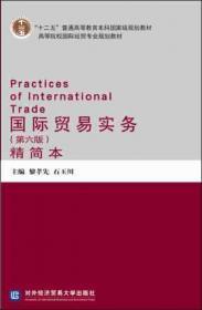 国际贸易实务学习问答:新编本