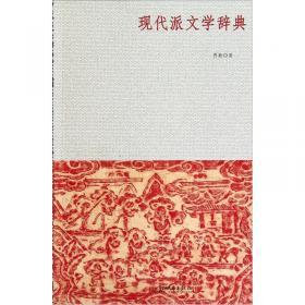 虎变:辞典的准备
