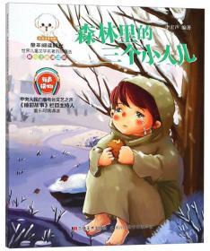 宝石花(美绘注音诵读版)/童年阅读时光世界儿童文学名著百部精选