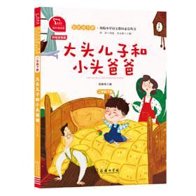 快乐读书吧二年级下册 大头儿子与小头爸爸 一起唱儿歌:轻轻跳 彩色注音版小学生课外阅读书籍