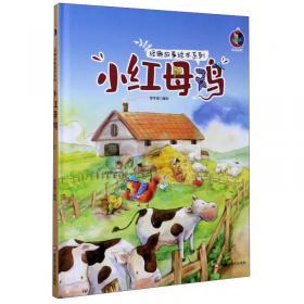 小红花·从零开始·儿童学画推荐丛书:小小朋友玩水墨(B)