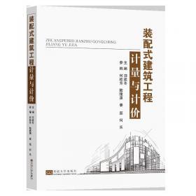 装配式建筑技术手册(混凝土结构分册生产篇)