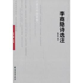 庄子选集(中小学生阅读指导目录-高中)