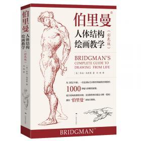 伯里曼人体构造