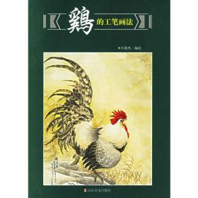 鸡的常见病诊治图谱及用药指南(养殖业篇)