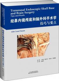 经鼻内镜颅底及周边解剖:实验室解剖与影像图谱