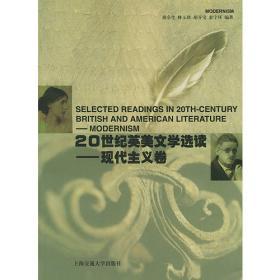 外国语言文学高被引学术丛书:英美后现代主义小说叙述结构研究(第二版)