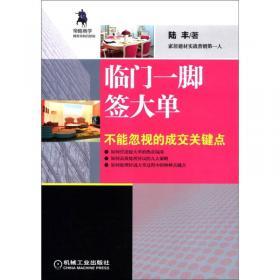临门一脚考试系列辅导丛书·2010银行从业人员资格认证考试应试辅导及考点预测:公共基础