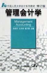 管理会计学(第9版·立体化数字教材版)/