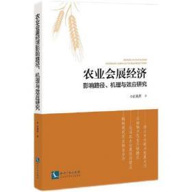 农业高等职业教育创新与实践 : 成都农业科技职业学院教育教学改革成果论文集(2010-2013年)