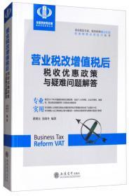 营业税实务