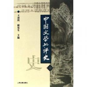 中国文学批评通史