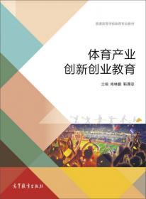 体育产业蓝皮书:中国高校体育产业创新创业报告(2020~2021)