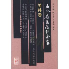 咳喘肺胀卷:古今名医临证金鉴(上下册)