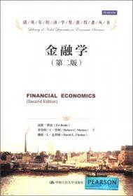 民主财政论:财政制度与个体选择()