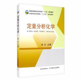 普通化学(普通高等教育农业农村部十三五规划教材)