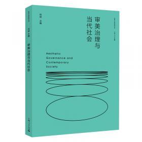 审美不同/华语阅读金字塔·12级·5