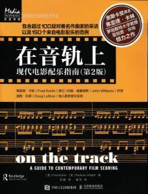 实用录音技术:音频技术与录音艺术译丛