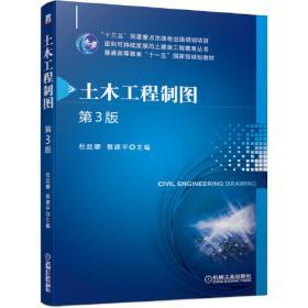 土木工程开源机器学习及应用