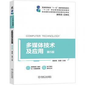 多媒体辅助汉语教学案例集
