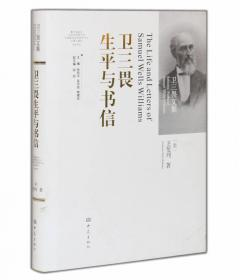 卫三畏生平及书信:一位美国来华传教士的心路历程