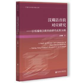 汉藏系语言和汉语方言比较研究