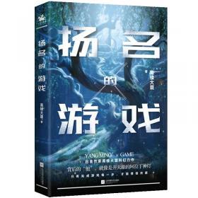 夜闻录2:天子书
