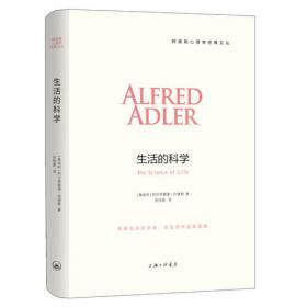阿德勒100句人生革命:接受不完美的勇气