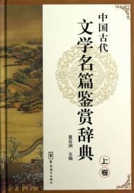 新编中学语文教案.初中第六册