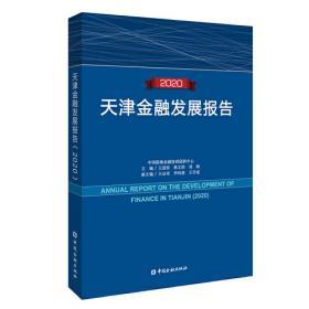 """天津市高校""""十五""""规划教材:现代织造技术"""