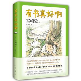 宫崎骏的迷路森林