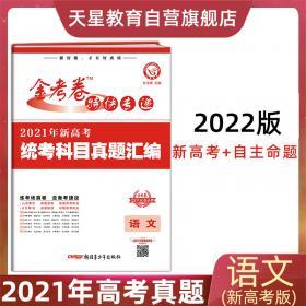 试题调研数学(文科)第1辑函数与导数2022版--天星教育