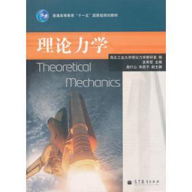 机械原理第九版