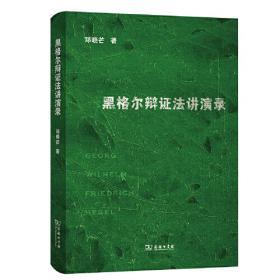 西方美学史纲:高等院校哲学专业核心课程教材