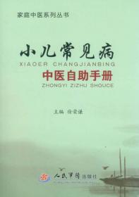 小儿药证直诀(中医古籍名家点评丛书)